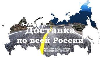 доставка с украины в россию транспортной компанией порадует поклонниц