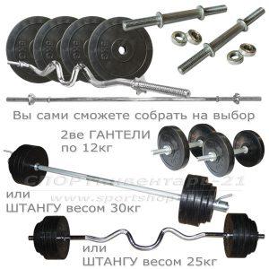 Атлетический набор 30кг - A-001784