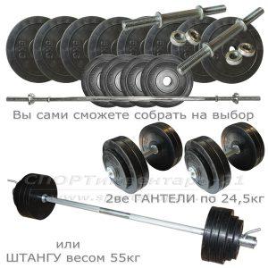 Атлетический набор 55кг - A-001780