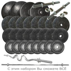 Набор для бодибилдинга - A-001771
